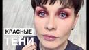 Анна Измайлова Вечерний макияж. Красные тени.