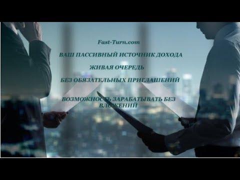 Fast-turn.com - ЗАРАБАТЫВАЙ В ЖИВОЙ ОЧЕРЕДИ 162000 РУБ. БЕЗ ПРИГЛАШЕНИЙ