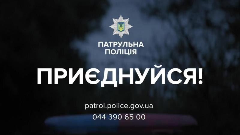 Приєднуйся до патрульної поліції!