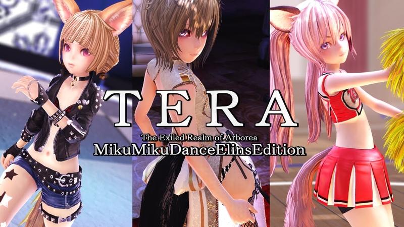 【TERA-MMD 60FPS】 エリーン3匹でN2C TEST 【ElinsDance 테라 엘린으로】