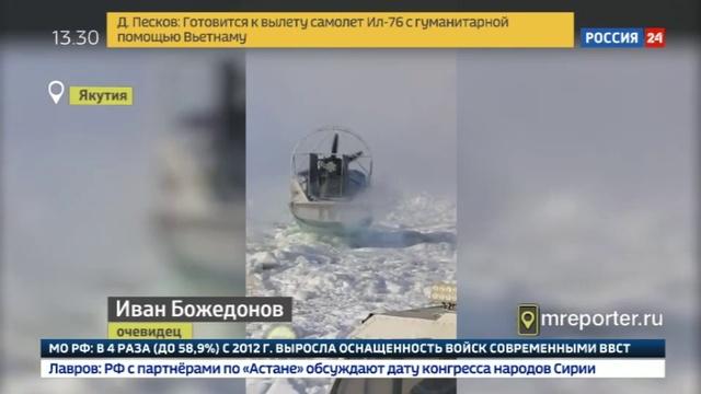 Новости на Россия 24 • В Якутии через Лену переправляются только на воздушной подушке