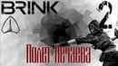 Brink Мятежник бесплатная игра в Стим 2 ~ Полёт Нечаева