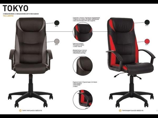 Обзор и сборка кресла Nowy Styl (Anyfix) (CH) ECO-30/ECO-70 черно-серый за - 100$