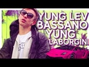 YUNG LEV - ЯНГ ЛАМБОРДЖИНИ (by MIDIX)