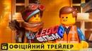 Lego Фільм 2 / Офіційний трейлер 2 українською 2019