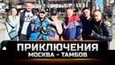 Приключения Москва Тамбов Радыгин Катя Бонд Шилов Вяжевич Серёга ВДВ Полное ТВ