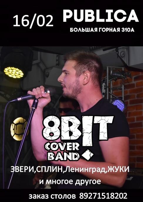 Афиша Саратов 16 февраля 8 BIT в PUBLICA