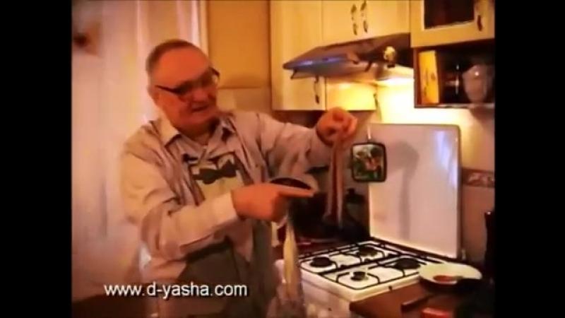 Дядя Яша Разделка селедки