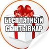 Бесплатный Сыктывкар