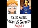 CS:GO BATTLE :Gannibal 2