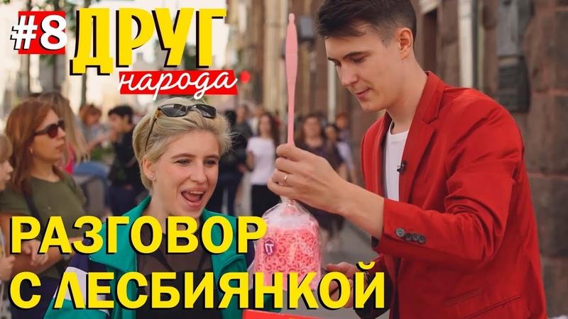 Мужской разговор с лесбиянкой и рэп-клип от Саши Сорокина! | ШОУ ДРУГ НАРОДА ∞ » Freewka.com - Смотреть онлайн в хорощем качестве