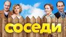 Соседи Фильм 2018 Комедия @ Русские сериалы