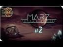 MarZ: Tactical Base Defense[2] - Пыль двойных кратеров (Прохождение на русском(Без комментариев))