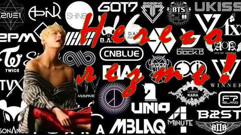 K-pop Новости | ОБЗОР | BTS в Тайбэе СКАНДАЛ Mino Армия SuJu 2PM Чан Гын Сок и другие