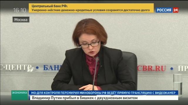 Новости на Россия 24 • Набиуллина оценила темпы снижения инфляции и ставки