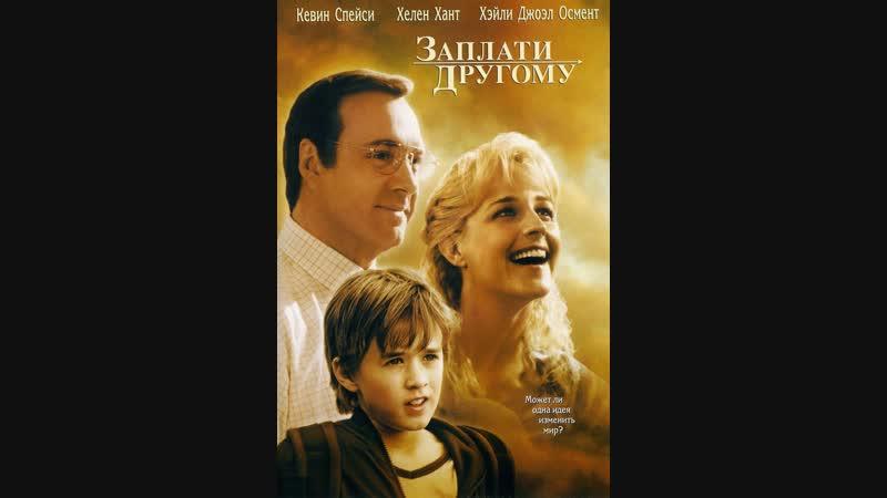 Заплати другому / Pay It Forward. 2000. 1080p. Перевод MVO ВГТРК. VHS