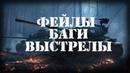 Прикольные Фейлы Баги Выстрелы World of Tanks