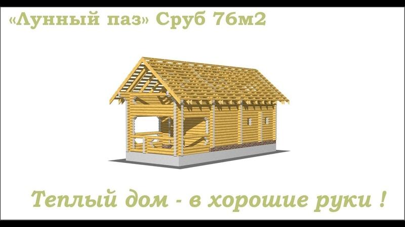 Баня 76м2 оцб 22 Лунный паз СНТ Студенцы Респ Татарстан
