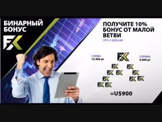 FX TRADING CORPORATION - маркетинг план
