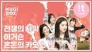 !t Live(잇라이브) : The 8th MUGI-BOX(뮤기박스) Red Velvet 레드벨벳 2