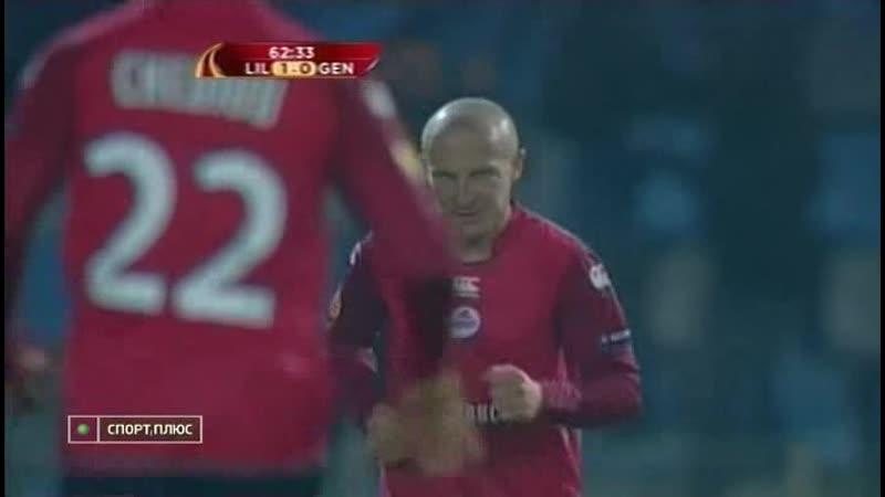 288 EL-2009/2010 Lille OSC - Genoa CFC 3:0 (22.10.2009) HL