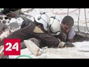 Сценарий фейка Белые каски приступили к съемкам блокбастера Башар Асад и атака хлором Росси…