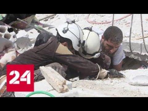 Сценарий фейка Белые каски приступили к съемкам блокбастера Башар Асад и атака хлором - Росси…