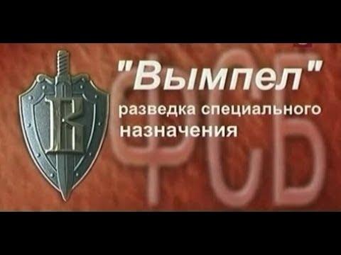 Легенда спецназа Юрий Дроздов Группа Вымпел Спецназ КГБ СССР