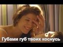 ❤♫ Самый нежный и красивый романс ❤♫ ГУБАМИ ГУБ ТВОИХ КОСНУСЬ Сергей Маховиков