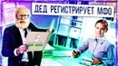 Дед регистрирует МФО | Евпата Кнур - дедушка пранкер