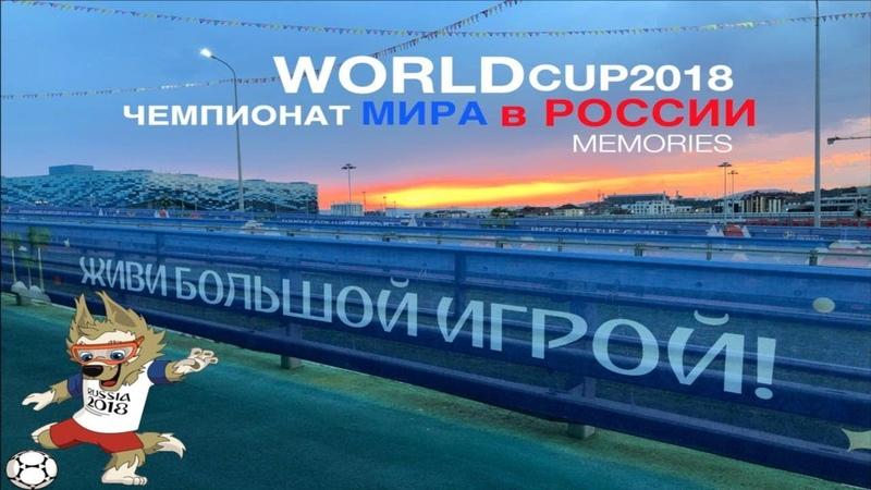 МойWorldCup2018 Чемпионат Мира в РОССИИ моими глазами)
