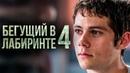 Бегущий в лабиринте 4 Обзор / Тизер-трейлер 2 на русском