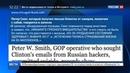 Новости на Россия 24 Еще один недоброжелатель Хиллари Клинтон умер странной смертью