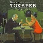 Вилли Токарев альбом Я вас любил