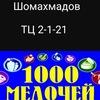 Мухамед Шомахмадов 2-1-21