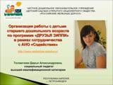 Программа Друзья Зиппи ДС 25 РЖД
