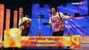 Эфир от 03.12.2017. Шоу-группа Экс-ББ . Юмористическое шоу Смеяться разрешается