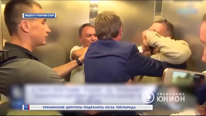 Украинские депутаты подрались из-за гей-парада. 17.08.2018, Панорама
