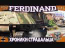 Ferdinand ➤ Хроники нормандского страдальца в War Thunder [1.81] ✓