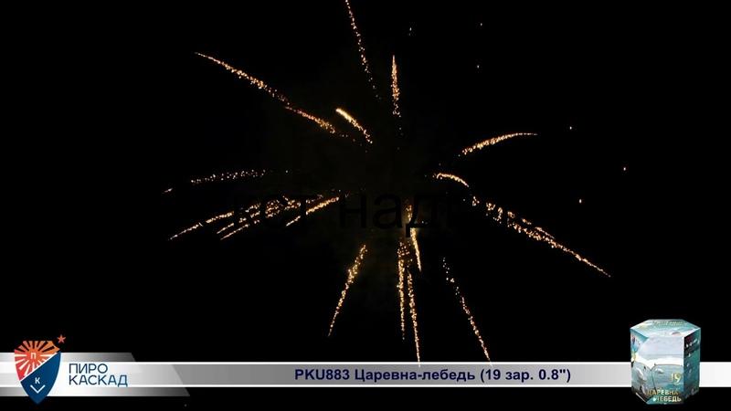 PKU883 Царевна-лебедь (19 зар. 0.8)