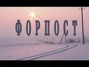 Форпост - фильм про монастырь с детским приютом (HD)