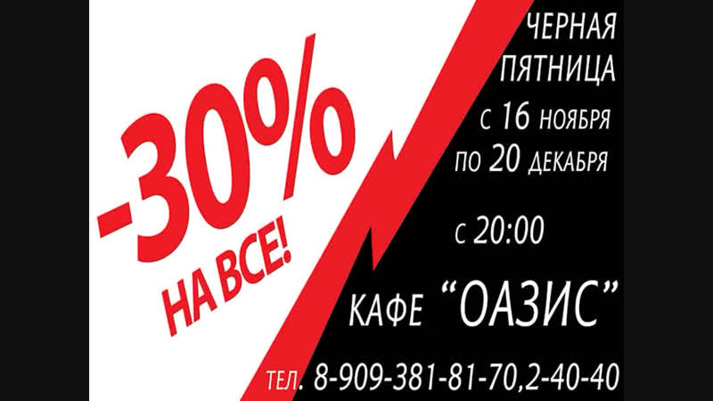 С 16.11.18 по 20.12.18 каждую пятницу -30% по меню!
