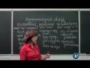 Русский язык. 11 класс, 2013. Задание В3, подготовка к ЕГЭ. Центр онлайн-обучени
