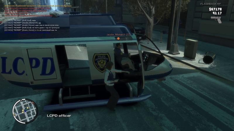 Flashback RP | Bank robbery