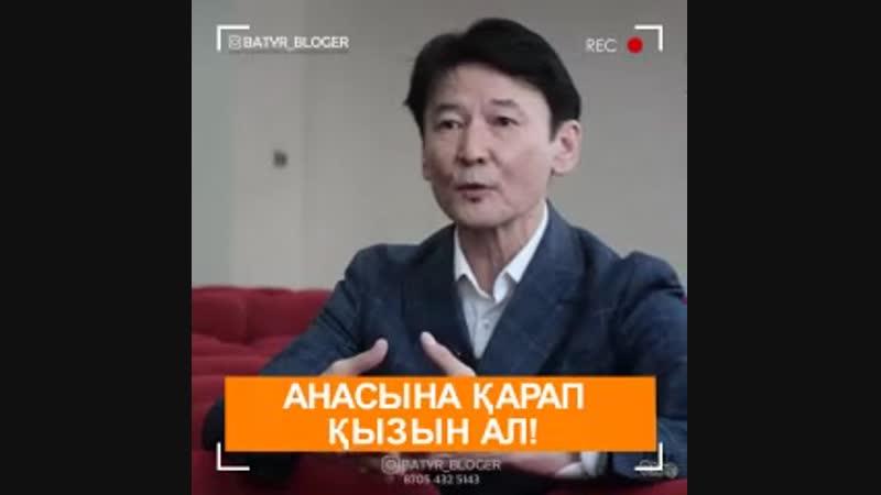 Қыдырәлі Болман-Үйленетін жігіттерге керек кеңес.mp4