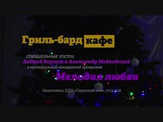 Концерт Гриль-бард кафе 071218 720p