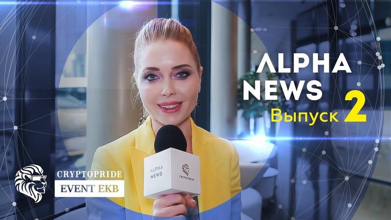 Alpha News | Crypto Pride Event EKB