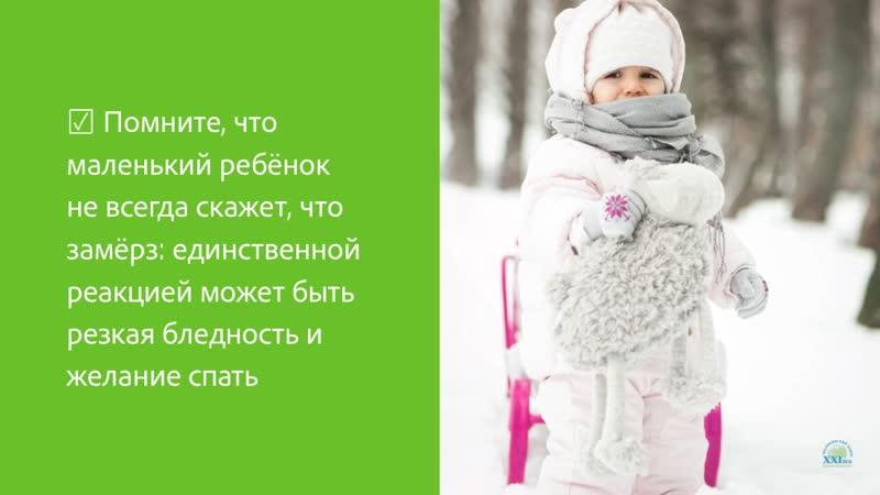 Как не переохладиться и не заболеть после зимней прогулки