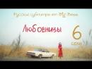 Big Boss Любовницы Mistress 6 серия русские субтитры