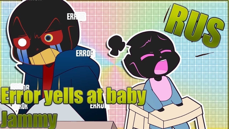 Error yells at baby Jammy | Русский дубляж [RUS]